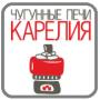 Карелия - ЧУГУННЫЕ ПЕЧИ